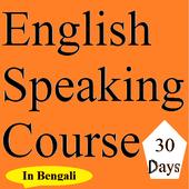 learn english in bengali icon