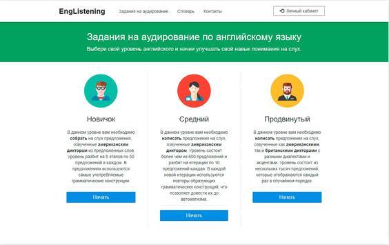 Аудирование английский язык apk screenshot
