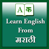 Learn English From Marathi icon