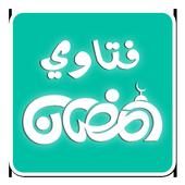 فتاوي رمضان icon