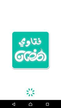 فتاوي رمضان poster