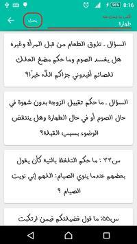 فتاوي رمضان apk screenshot