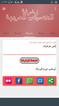 Texts style and decoration Pro screenshot 2
