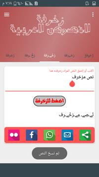 Texts style and decoration Pro screenshot 4