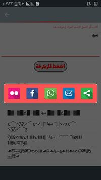 Texts style and decoration Pro screenshot 6