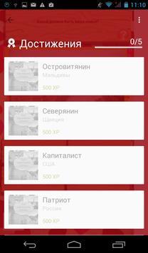 ИГРА: Лучшая страна для меня apk screenshot