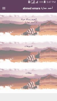 ahmed emara أحمد عمارة poster