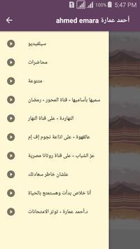 ahmed emara أحمد عمارة screenshot 1