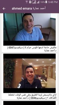 ahmed emara أحمد عمارة screenshot 2