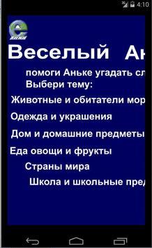 Веселый английский poster