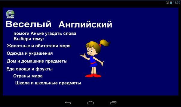 Веселый английский screenshot 3