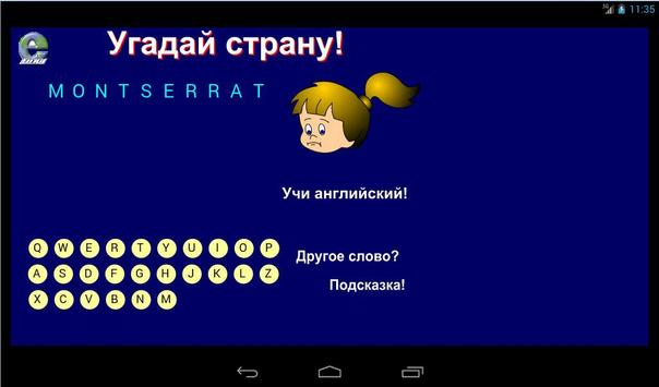 Веселый английский screenshot 4