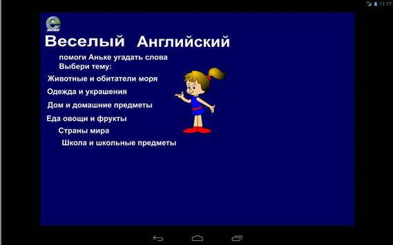 Веселый английский screenshot 5