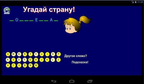 Веселый английский screenshot 6