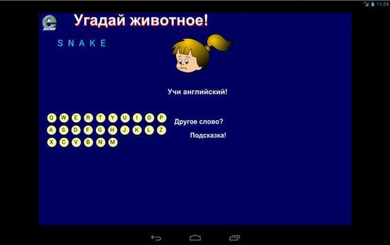 Веселый английский screenshot 7