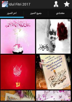 Idul Fitri apk screenshot