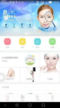 享美 apk screenshot