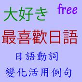 日語 動詞變化活用例句 icon