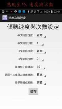 日語 動詞變化活用例句 screenshot 5