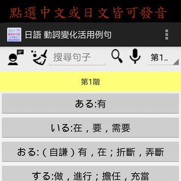 日語 動詞變化活用例句 screenshot 1