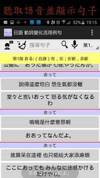 日語 動詞變化活用例句 screenshot 2