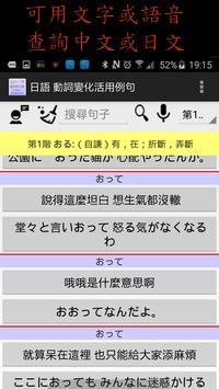 日語 動詞變化活用例句 screenshot 3