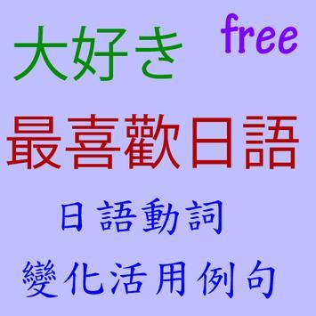 日語 動詞變化活用例句 poster