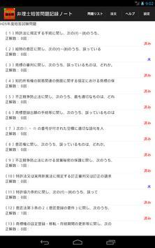 弁理士短答試験過去問題記録ノートfor android poster