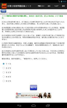 弁理士短答試験過去問題記録ノートfor android apk screenshot