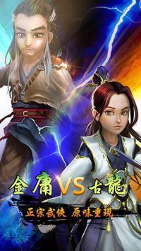 武俠風雲傳 - 這是你的江湖! poster