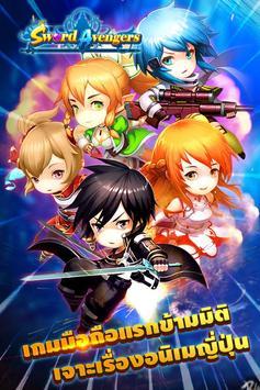 Sword Avengers—เกม3Dแง่ญี่ปุ่น poster