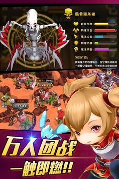 梦幻神域 screenshot 9