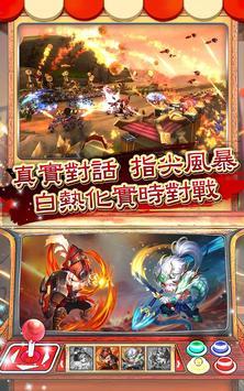 三國志大戰少年版 screenshot 3