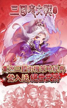 三國志大戰少年版 poster