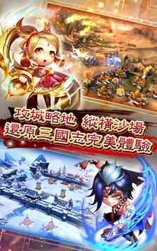 三國志大戰少年版 screenshot 2