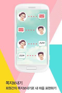 랜덤 채팅 애인 만남어플-엔조이미팅 screenshot 1