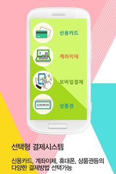 랜덤 채팅 애인 만남어플-엔조이미팅 screenshot 2