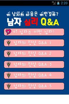 남자 심리 Q&A poster