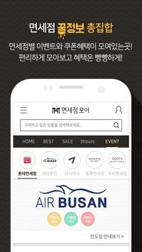 면세점모아-국내 면세점 쇼핑 모음 앱 screenshot 4