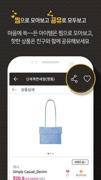 면세점모아-국내 면세점 쇼핑 모음 앱 screenshot 5