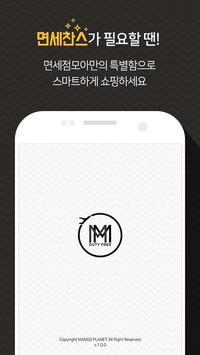 면세점모아-국내 면세점 쇼핑 모음 앱 poster