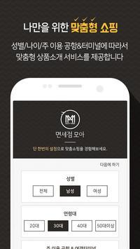 면세점모아-국내 면세점 쇼핑 모음 앱 screenshot 1