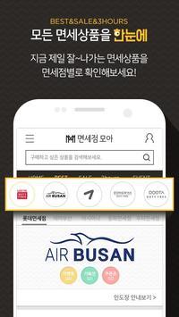 면세점모아-국내 면세점 쇼핑 모음 앱 screenshot 2