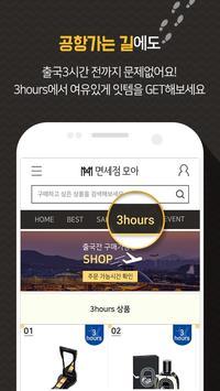 면세점모아-국내 면세점 쇼핑 모음 앱 apk screenshot
