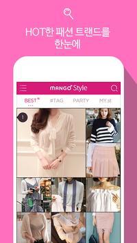 망고스타일-핫한 패션,코디 정보 여성 쇼핑몰 모음 poster