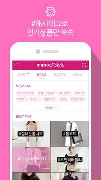 망고스타일-핫한 패션,코디 정보 여성 쇼핑몰 모음 apk screenshot