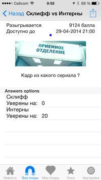 Спорим?! apk screenshot