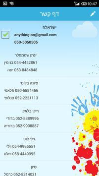 סיון - מערכת גני ילדים screenshot 2