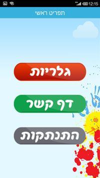 סיון - מערכת גני ילדים screenshot 4