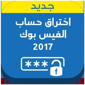 اختراق الفيس بوك Prank 2017 icon